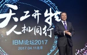 "IBM在中国践行""商业人工智能"",聚焦行业价值、增强专业能力"