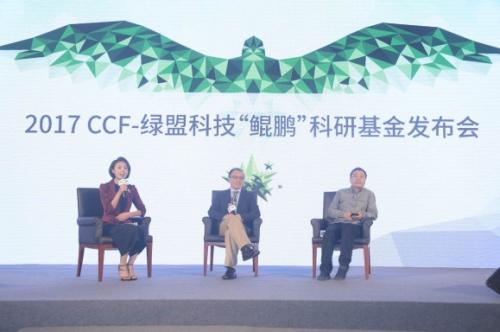 """做产业的孵化器 CCF-绿盟科技""""鲲鹏""""基金发布"""