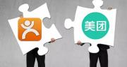 美团大众点评公布双方整合进展 张涛任董事长王兴任CEO