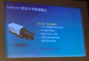 高通展示基于骁龙618智能摄像头 安保性能更强