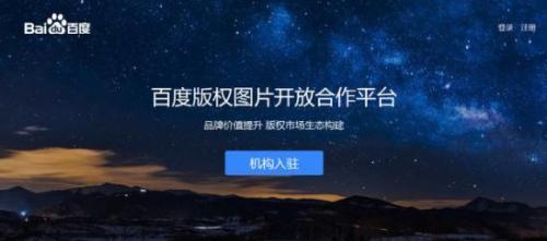 百度版权图片开放合作平台正式上线 布局图片内容生态