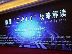 """德国专家齐聚京城权威解读""""工业4.0"""""""