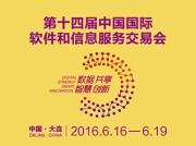 第十四届中国国际软件和信息服务交易会