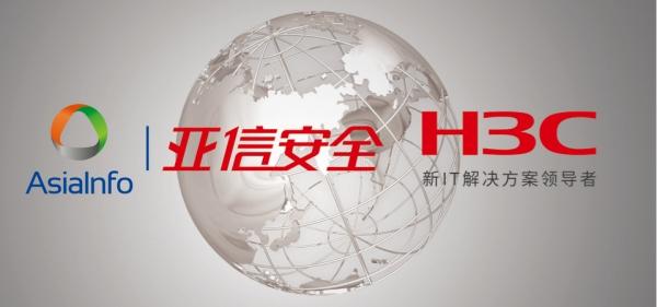 """亚信安全与新华三战略合作取得重大进展  关键行业领域将率先部署""""安全云"""""""
