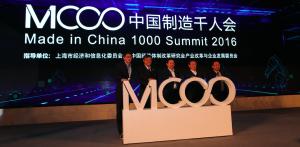 除了世界互联网大会 这场中国制造千人会也不该错过