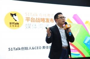 """新产品、平台战略齐发 51Talk欲打造""""互联网+教育""""生态圈"""