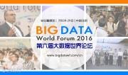 2016第六届大数据世界论坛(BDWF2016)
