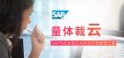 量体裁云,SAP与成长型企业共话云端管理之道