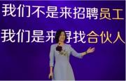 华为陈黎芳:我们不是来招聘员工 我们在寻找合伙人