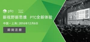PTC Forum China 2016