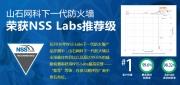 山石网科荣获NSS Labs推荐级 最佳下一代防火墙厂商