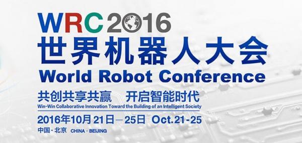 世界机器人大会2016:看机器人如何在智能时代唱主角