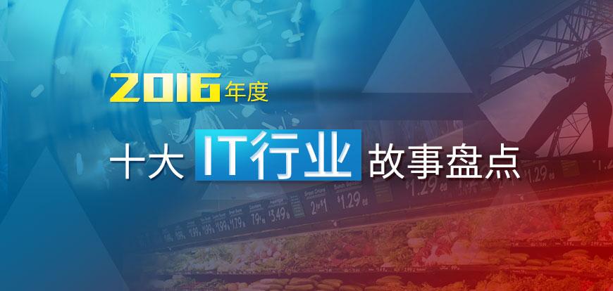 2016年度十大IT行业故事盘点