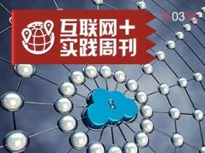 互联网+实践周刊【第03期】混合云VS公有云,谁是未来?