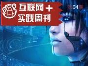 互联网+实践周刊【第04期】机器学习成云计算争夺新焦点