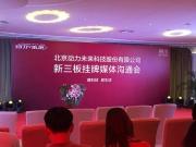 青米母公司动力未来登陆新三板 小米生态链企业首个挂牌上市