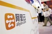 阿里云获阿里集团60亿元追投 与用友在四大领域战略合作