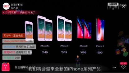 "iPhone 8、小米、华为扎堆首发,天猫:我们有国内最快通道""优先预购"""