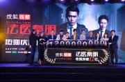 """搜狐视频《法医秦明》破12亿  张朝阳:""""会有第二第三季"""""""