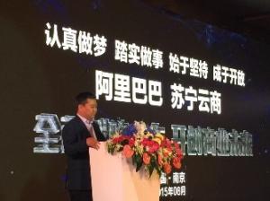 零售格局突变 阿里巴巴283亿入股苏宁