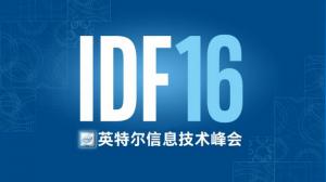 宝德携自主研发产品亮相2016英特尔信息技术峰会