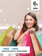 斑马技术零售业解决方案