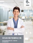 斑马技术医疗保健业解决方案