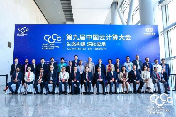 构建云生态,深化云应用——第九届中国云计算大会启幕