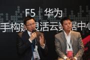 F5将与HUAWEI紧密合作 推动未来SDN标准持续发展