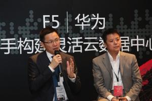F5将与华为紧密合作 推动未来SDN标准持续发展