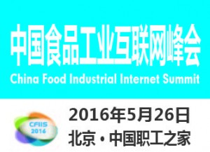 2016中国食品工业互联网峰会(CFIIS 2016)