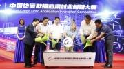 """10亿元""""悬赏""""最优项目 """"中国货运数据应用创业创新大赛""""正式启动"""