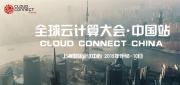 2015全球云计算大会