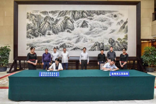 启明星辰同云南省与昆明市人民政府签署战略合作协议 在多领域开展网络安全防护合作