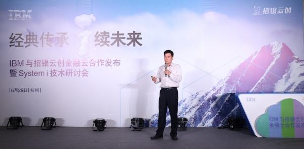 招银云创联合IBM升级金融云业务 推动金融业核心业务系统全面云化