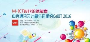 M-ICT时代的使能者 中兴通讯云计算与你相约CeBIT 2016