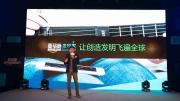 """""""亚马逊发明家""""正式面向中国初创公司开放"""