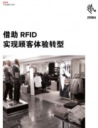 借助 RFID 实现顾客体验转型