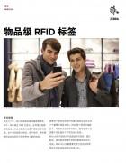 物品级 RFID 供应链