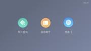 小米MIUI 9发布会没讲的五个神秘功能