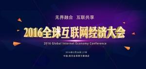 GIEC2016全球互联网经济大会