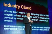 华为阎力大:行业云重塑数字化转型 3年后迈入快车道