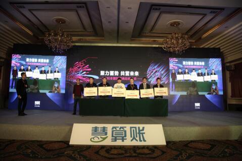 慧算账2016全国加盟商总结大会在京召开
