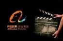 阿里影业欲入伙博纳私有化 股价涨5.56%