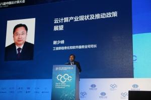 工信部谢少峰:云计算挑战与机遇并存,需抓住机遇推动健康发展