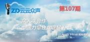 《云云众声》第107期:众人求合作 中国力量独立崛起!