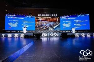 构建云生态,深化云应用 ――第九届中国云计算大会启幕