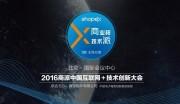 """""""商业邦・技术派""""2016商派中国互联网+技术创新大会"""