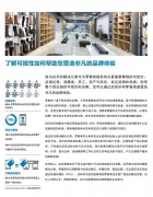 零售行业斑马技术2017前瞻性研究报告