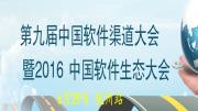 第九届中国软件渠道大会暨2016中国软件生态大会(杭州站)